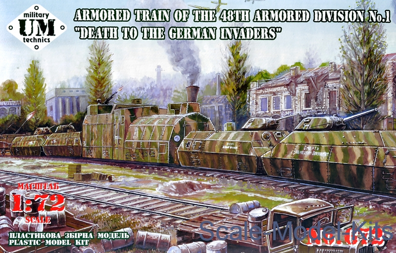 "Armored train of the 48th armored division №1 ""Death to the German Invaders"""